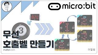 [ Microbit ] 마이크로비트 예제 - 무선 호출…