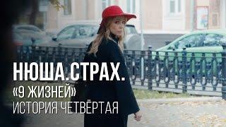 Нюша #нюша9жизней, История Четвертая.