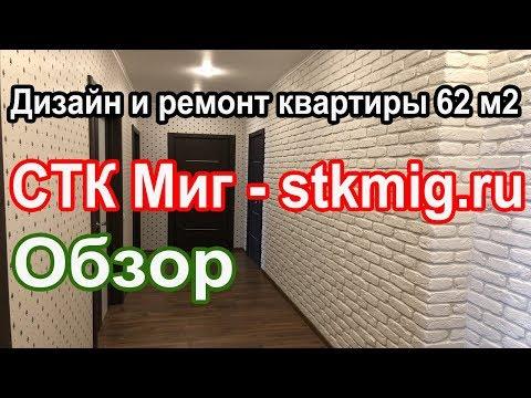 Ремонт и дизайн квартиры 62кв.м. - СТК Миг