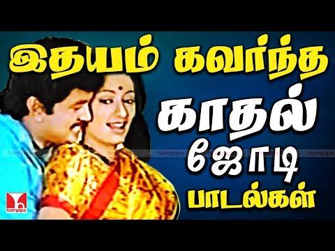 இதயம் கவர்ந்த காதல் ஜோடி பாடல்கள் |Ilayaraja tamil romantic hits | Tamil hit love songs