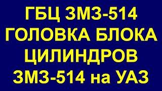 Головка блоку циліндрів ГБЦ ЗМЗ-514 старого зразка на Газель.