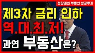[부동산 성공 투자] 제3차 금리 인하로 찾아온 역대 …
