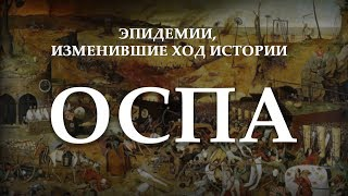 Эпидемии, изменившие ход истории. Оспа