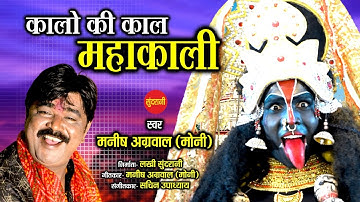 Kalo Ki Kaal Mahakali - कालो की काल महाकाली - Manish Agrwal (Moni) 09300982985 - Goddess Kali