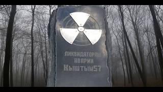 ЧЕРНОБЫЛЬ в Челябинской области, или 1-я атомная катастрофа в СССР // Кыштымская авария