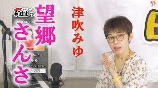 「ようこそ!ENKAの森」 第60回放送 新曲レッスン#2 津吹みゆ 「望郷さんさ」