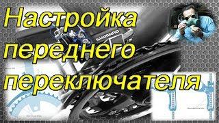 Настройка переднего переключателя скоростей велосипеда(В данном ролике рассказывается как наиболее простым и удобным способом как сделать самому настройку перед..., 2016-02-24T18:25:51.000Z)