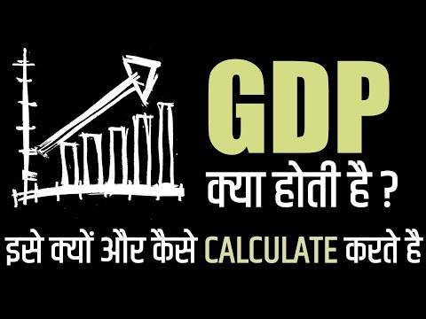What Is GDP And How To Calculate GDP ?