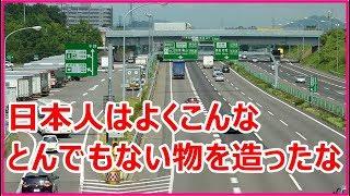 海外の反応 衝撃!日本の建築技術の凄さがわかる1枚の写真に外国人が騒めく