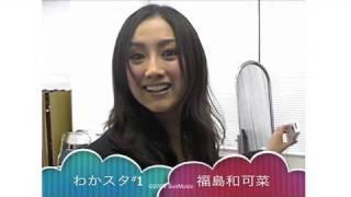 福島和可菜「わかスタ」#1 福島和可菜 動画 2