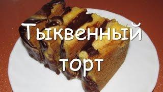 Тыквенный торт со сметанным кремом, пошаговый рецепт как приготовить дома торт из тыквы в духовке