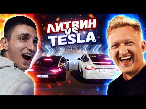 Литвин Миша против Теслы Варпача | Tesla vs Mercedes | Акула против Фурии