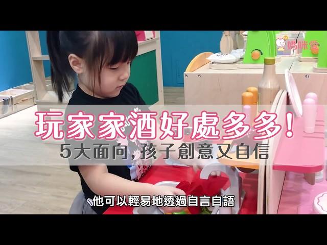 小朋友最愛不釋手的Hape大型廚台,小女孩最愛的切菜菜~讓家家酒玩具幫助幼童想像力成長