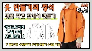 [옷만들기의정석 44화 : 올 봄 명품 자켓 따라잡기!…