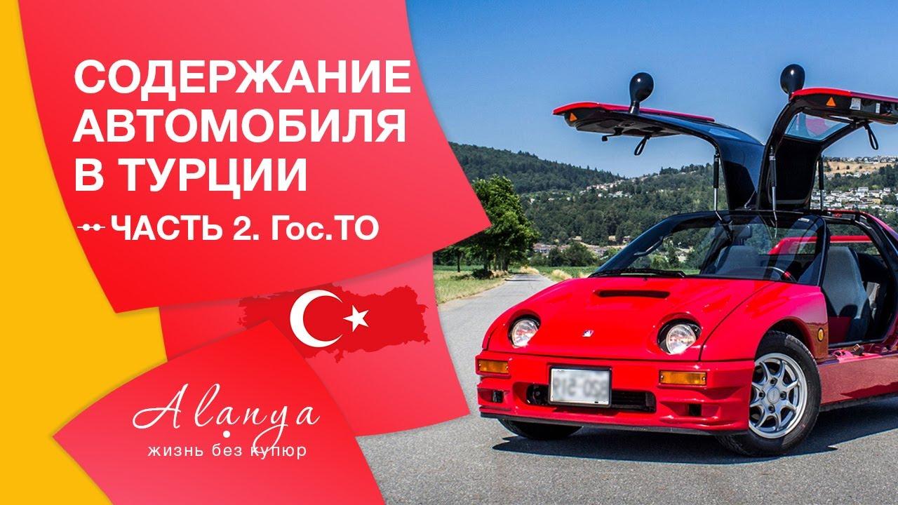 Турция, Алания.Содержание автомобиля в Турции часть 2 .Государственное ТО  автомобиля в Турции