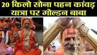 Golden Baba ने निकाली कांवड़ यात्रा, 20 KG Gold से लदे है बाबा   वनइंडिया हिंदी