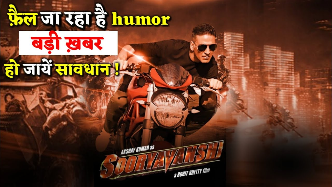 Sooryvanshi Movie को लेकर फैलाया जा रहा है Humor | Rohit Shetty | Akshay Kumar Latest News 2020