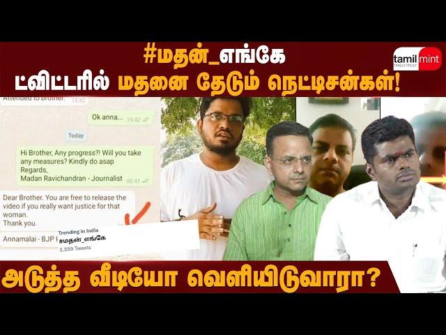 மதனின் லிஸ்டில் எல்.முருகன் வீடியோ.? | TamilMint