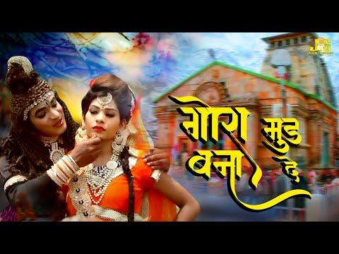 सबसे हिट भजन सोंग भोलेनाथ भजन || Kawad Shiv Bhajan Dj Song 2018 || Bhole Parwati Video Song