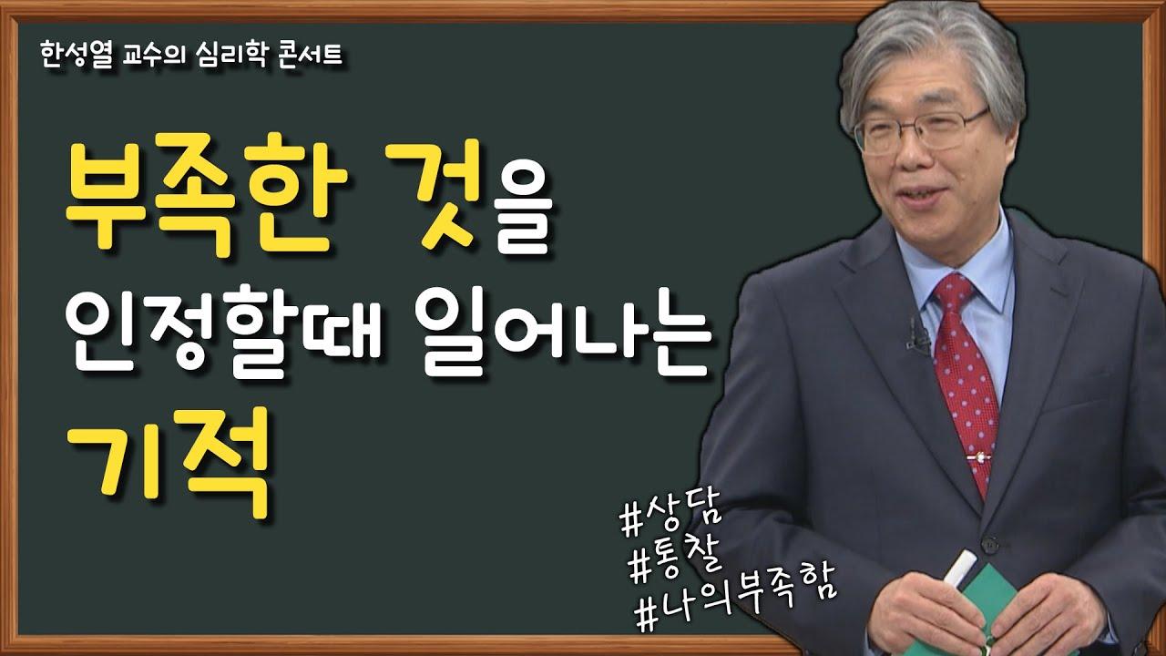 통찰이 주는 위대함 힘│한성열 교수의 심리학 콘서트 12강
