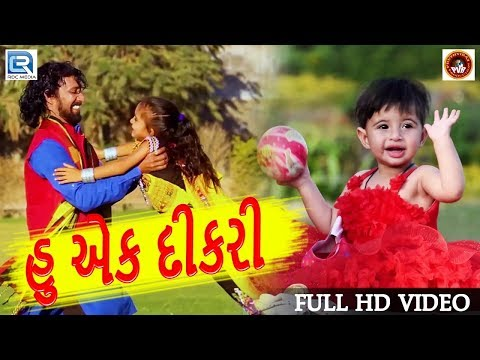Hu Ek Dikri | હુ એક દીકરી | New Gujarati Song 2018 | Full VIDEO | Priyanka Barot, Dipak Barot