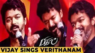 மேடையில் Verithanam பாடி அசத்திய Thalapathy Vijay!! - Bigil Audio Launch