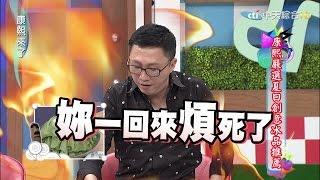 2015.07.08康熙來了 康熙嚴選夏日創意冰品推薦