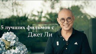 5 лучших  фильмов с Джет Ли. Часть 1