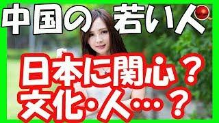 【海外の反応】中国の若者の日本の見方が意外かも!文化・アニメ・親日?どう見ているかの声が…