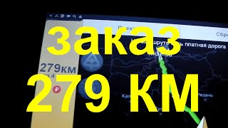 Заказ 279 км  Работа в такси(Какие заказы бывают? Я привык ездить по Москве. Когда получить этот заказ с начало подумал, что ошиблись...., 2016-08-30T04:39:31.000Z)