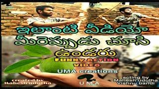 FUNNY    ACTION    VIDEO    UMA CREATIONS (created by mahesh Udutha)