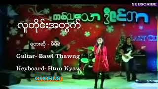 လူတိုင္းအတြက္ II karaoke by Htun Kyaw