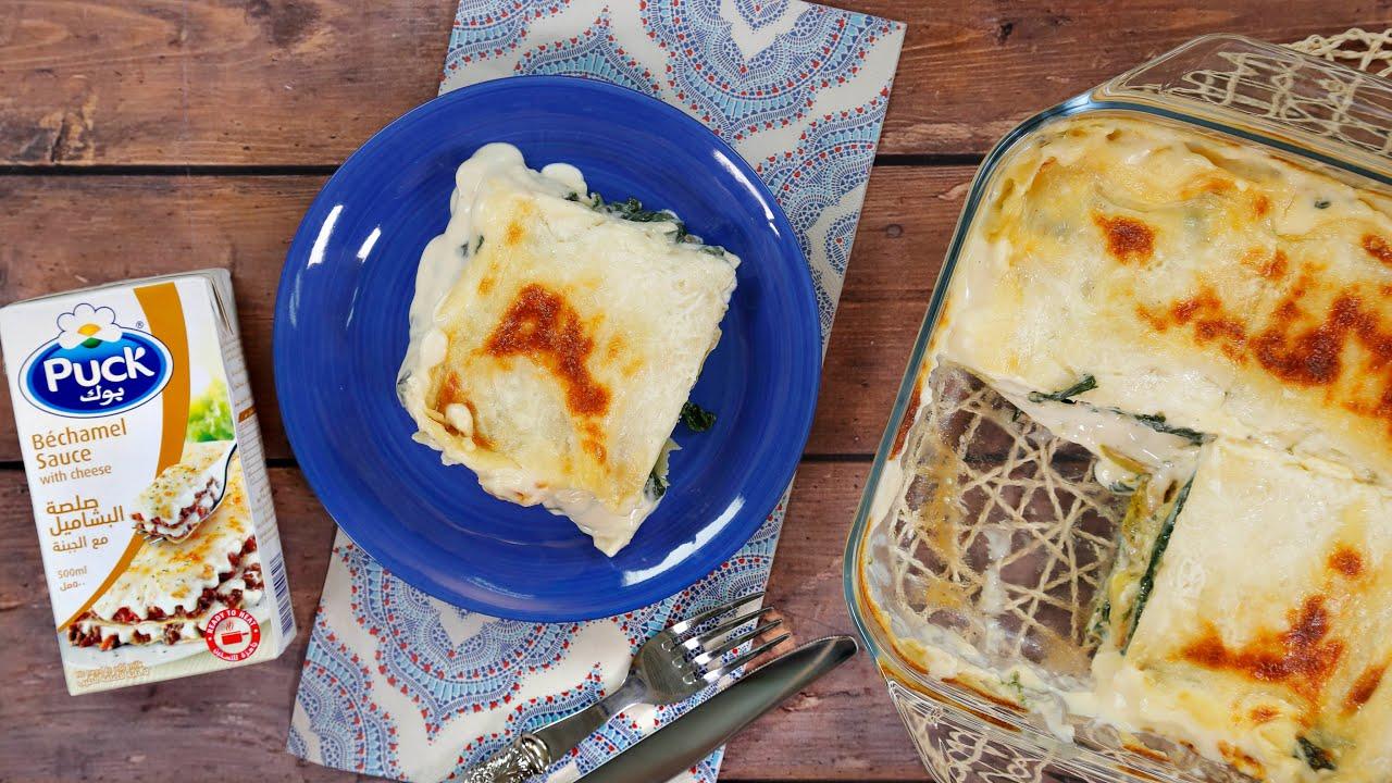 Spinach And Zucchini Lasagne With Bechamel Sauce لازانيا بالسبانخ والكوسا مع صلصة البشاميل Youtube