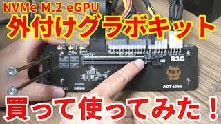 NVMe M.2接続出来るeGPUキットを購入して実験してみた。ライザーやM.2経由だとグラフィックボードの性能は低下するのか?【外付けグラボ】【実験】【検証】
