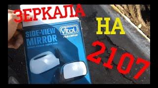 Замена штатных зеркал ВАЗ 2107 Replacement staff mirrors 2107
