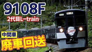 【西武鉄道】9000系9108F(2代目L-train)横瀬へ廃車回送