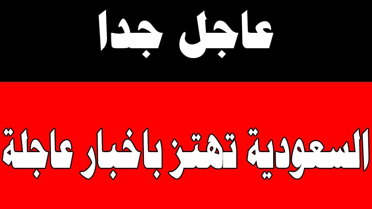 اخبار السعودية مباشر اليوم الاحد 9-8-2020