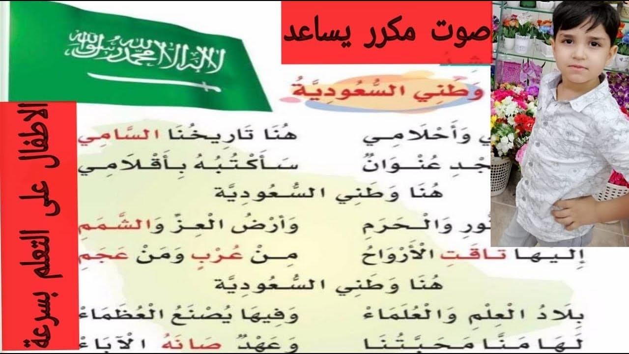 وطني السعودية الصف الثاني صوت يشجع الاطفال على التعلم بسرعة Youtube