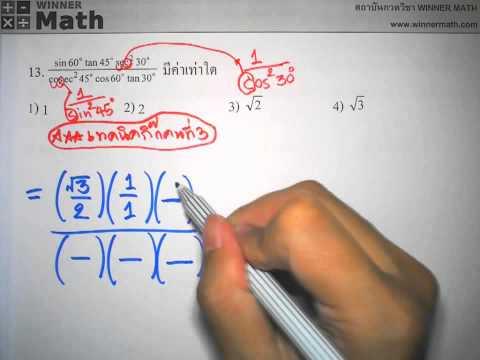 กวดวิชาออนไลน์WINNERMATHอัตราส่วนตรีโกณมิติ3