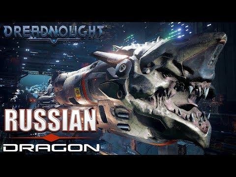 DREADNOUGHT: Russian Dragon (Hero Ship Zilant Quick-Look)