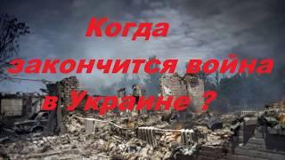 Когда закончится война в Украине ?