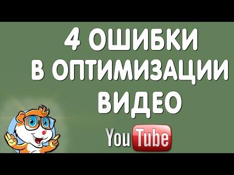 4 Ошибки в Оптимизации Видео на Ютуб