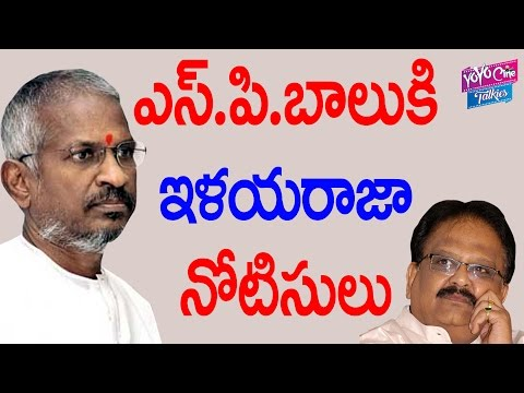 ఎస్.పి.బాలుకి ఇళయరాజా నోటీసులు | Ilayaraja Legal Notice to SP Balasubrahmanyam | YOYO TV Channel