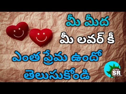 How to calculate your love on your lover !! SriRam !! In Telugu !! Technology !!