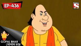 Gopal Bhar (Bangla) - গোপাল ভার - Episode 436 - Mishtimukh - 10th September, 2017