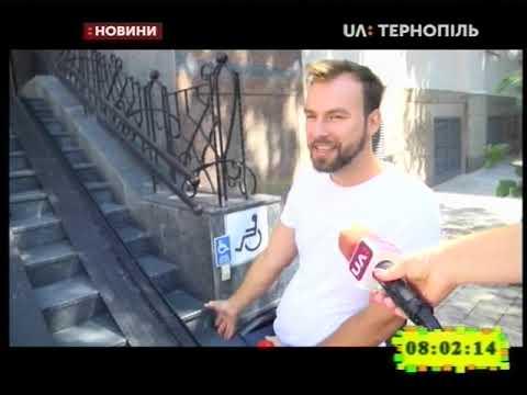 UA: Тернопіль: 19.08.2019. Новини. 8:00