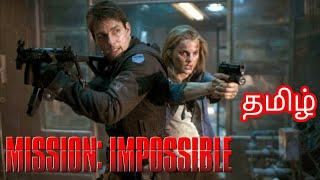 Mission impossible 3 scene tamil