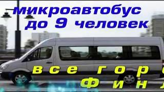 видео поездка в финляндию на микроавтобусе