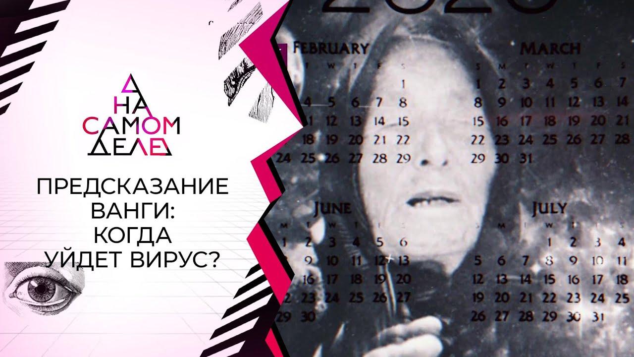 """Черной тенью падет Солнце"""": на Первом канале озвучили пророчество Ванги про  """"день пяти двоек"""" 22 декабря - TOPNews.RU"""