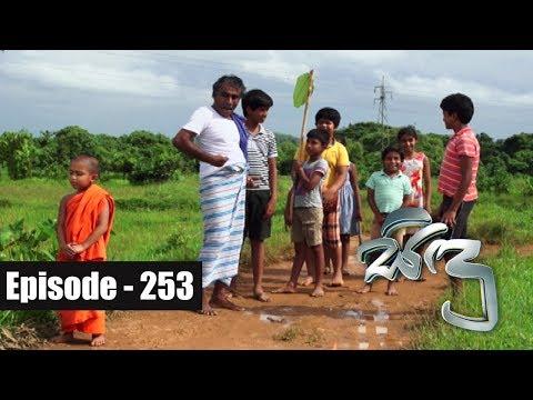 Sidu | Episode 253 26th July 2017